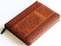 Біблія 045 zti коричнева (вишивка), фото 1