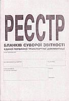 Реестр бланков строгой отчётности, А4, 24л. укр.