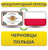 Международный Переезд из Черновцов в Польшу