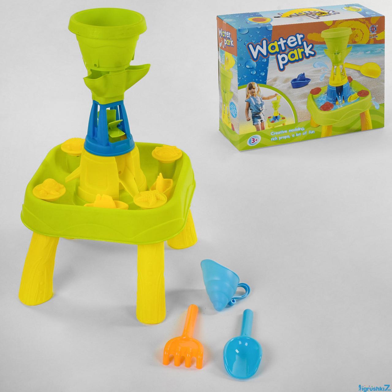 Детский игровой столик для песка и воды 979 B с аксессуарами