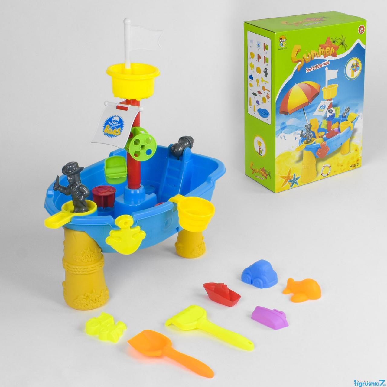Детский игровой столик для песка и воды 6157 Корабль с аксессуарами