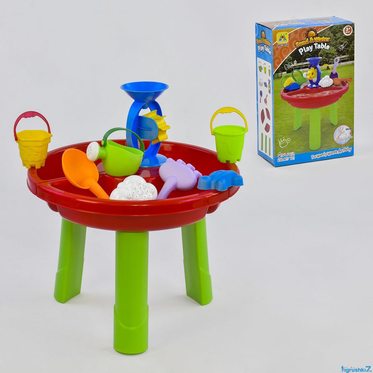 Детский игровой столик для песка и воды HG 851 с аксессуарами