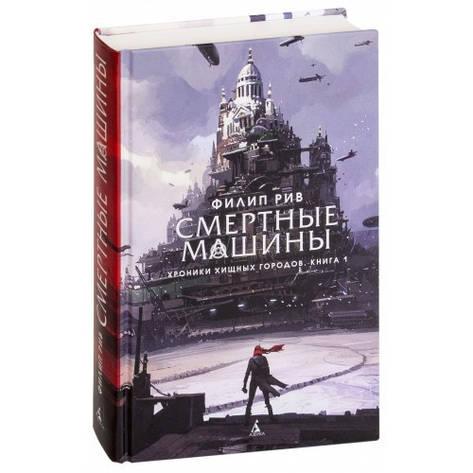 Хроніки хижих міст Книга 1 Смертні машини Філіп Рів, фото 2