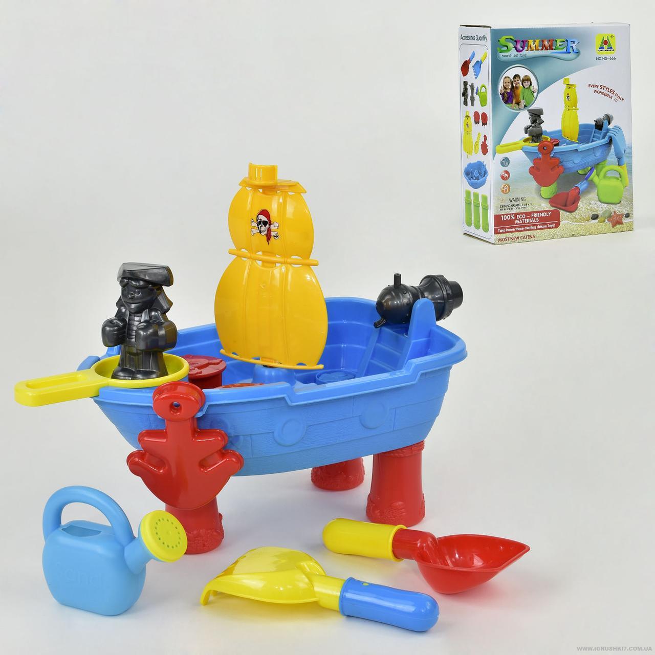 Детский игровой столик для песка и воды HG 666 Пиратский корабль с аксессуарами
