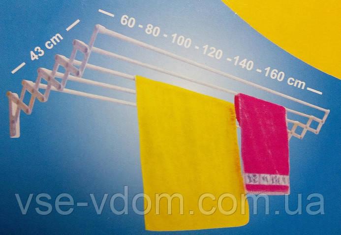 Сушилка-гармошка для белья «Milton-0.8 м»
