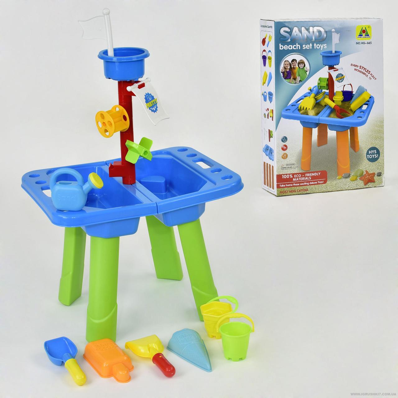 Детский игровой столик для песка и воды HG 665 с аксессуарами