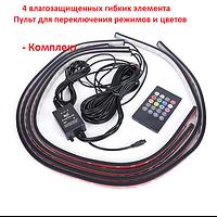"RGB подсветка днища ""Colored car chassis lamp"" / пульт + music sound cont (к-кт 4шт) 2х90см, 2х120см"