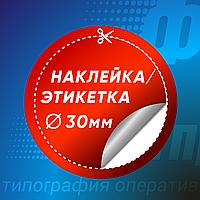 Наклейка этикетка круглая 30 мм