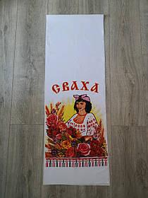 Рушник на свадьбу Сваха. Длина 2 м (габардин)