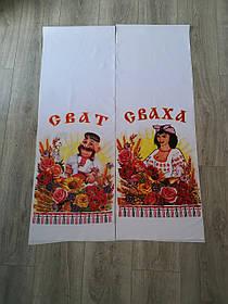 Рушник на свадьбу Сваха & Сваха. Длина 2 м (габардин)