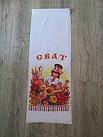 Рушник на свадьбу Сваха & Сваха. Длина 2 м (габардин), фото 3