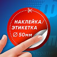 Наклейка этикетка круглая 50 мм