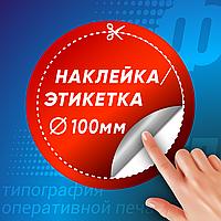 Наклейка этикетка круглая 100 мм
