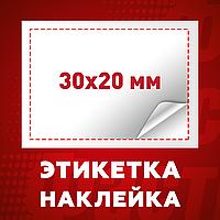 Наклейка этикетка прямоугольная 30x20 мм