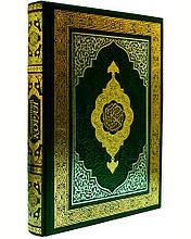 Коран иллюстрированный с переводом смыслов в кожаном переплете и подарочном кожаном футляре