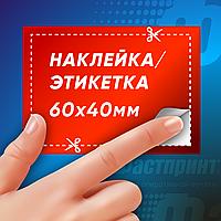 Наклейка этикетка прямоугольная 60x40 мм