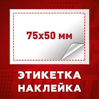 Наклейка этикетка прямоугольная 75x50 мм