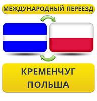 Международный Переезд из Кременчуга в Польшу