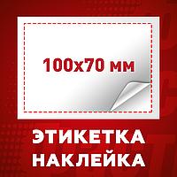 Наклейка этикетка прямоугольная 100x70 мм