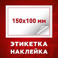 Наклейка этикетка прямоугольная 150x100 мм