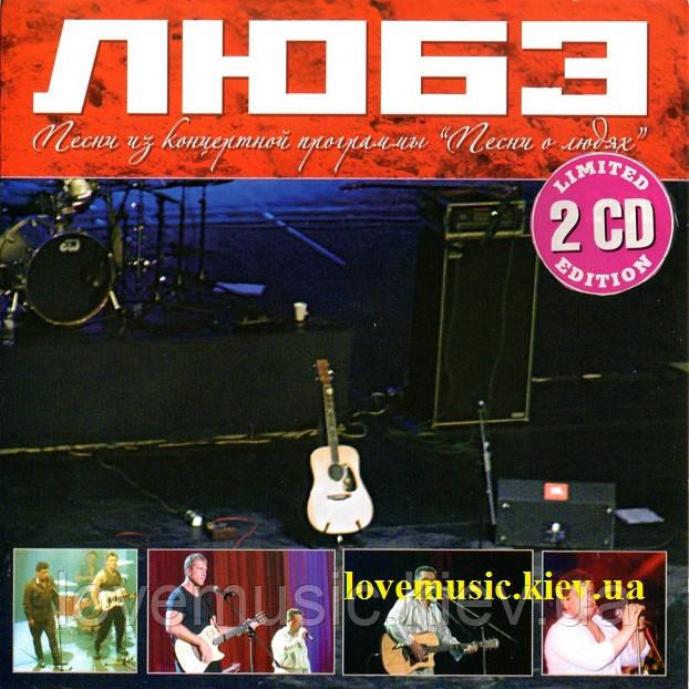 Музичний сд диск ЛЮБЭ Песни о людях в ККЗ Пушкинский (1997) (audio cd)
