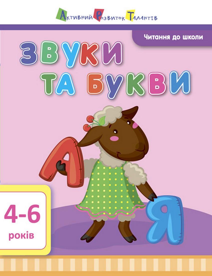 Читання до школи. Звуки та букви. Агаркова І. Укр АРТ