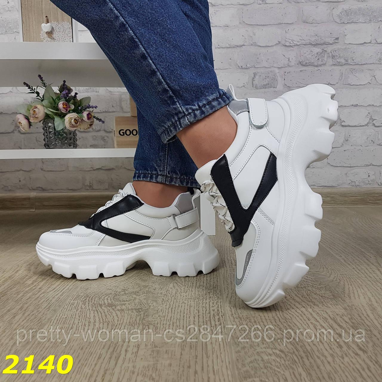 Кроссовки белые с черным на высокой массивной тракторной подошве