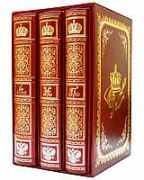 """Книга """"Императоры. Жизнь и царствование"""" в 3-х томах"""