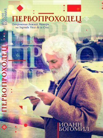 Первопроходец (рус. язык)