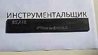 Заготовка для ножа сталь 95Х18 220-230х36-37х3.5-4 мм сырая, фото 1