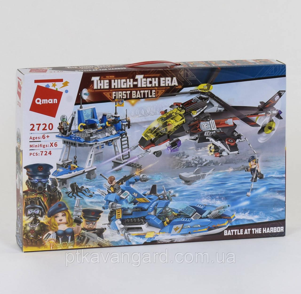 """Конструктор """"Битва в гавани"""" 724 детали Brick 2720"""