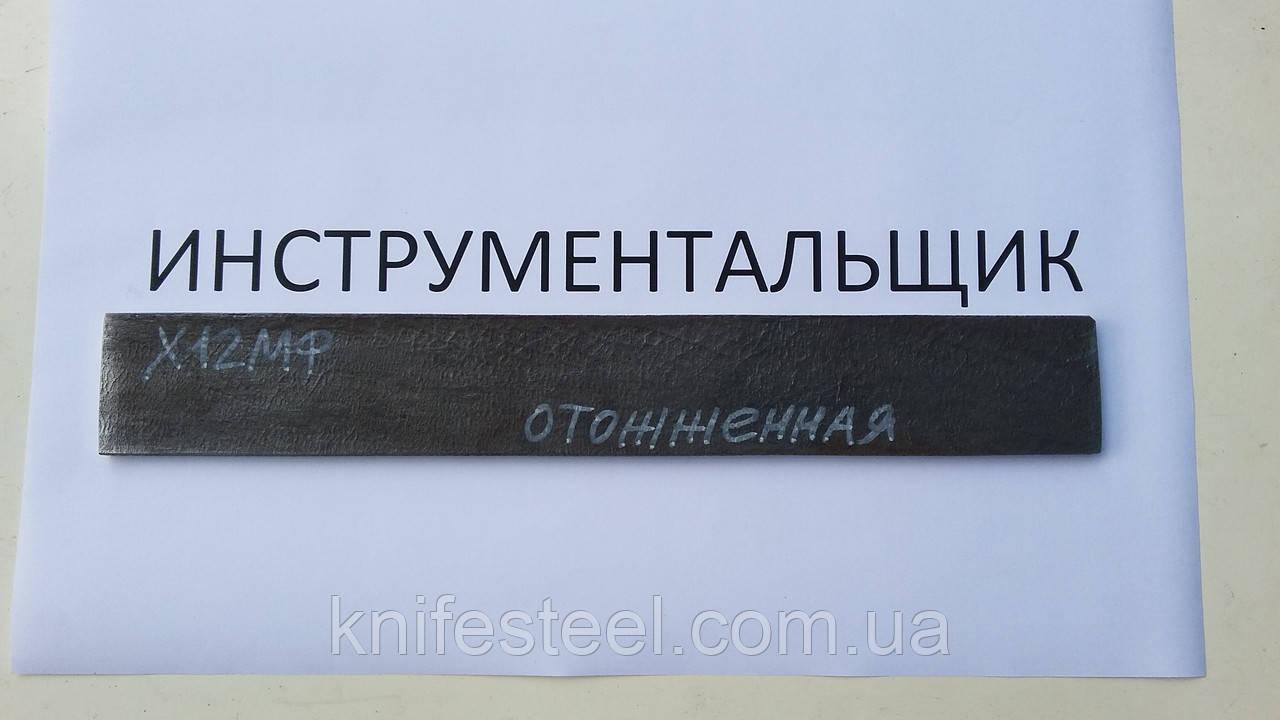 Заготовка для ножа сталь Х12МФ 220-225х33-37х4,3-4,4 мм сырая