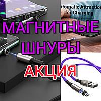 Магнитный USB Кабель премиум BASEUS Micro USB магнитный 2.4A, 1M