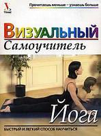 «Йога: визуальный самоучитель»