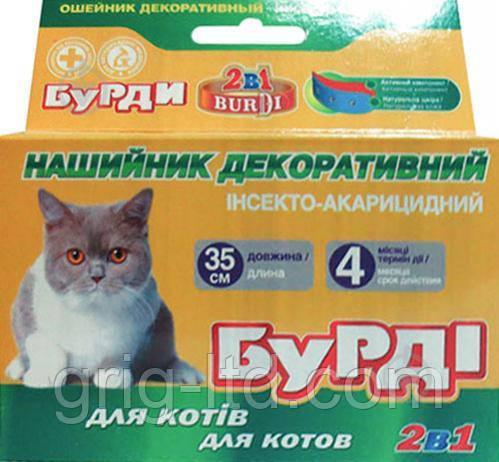 """Нашийник """"Бурди Фипро 2 в 1"""" для котів від бліх і кліщів з прикрасами, 35 см"""