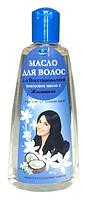 Кокосовое масло для волос с Жасмином ТМ «Parachute» 90 мл