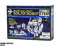 Конструктор на солнечных батареях   купить Робот Космопарк 7 в 1 CIC 21-641