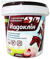 Йодоклин дезинфицирующее средство, 1 кг