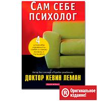 Книга Сам себе психолог