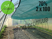 Сетка затеняющая, маскировочная рулон 2 Х 100 м. 70% Турция