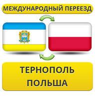 Международный Переезд из Тернополя в Польшу