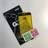 Захисне скло 9D (full glue) для Xiaomi Redmi 5A чорне(клей по всьому периметру скла)