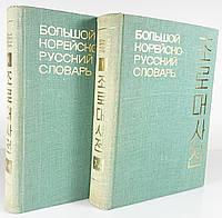 Большой корейско-русский словарь. В 2-х томах. Около 150 000 слов