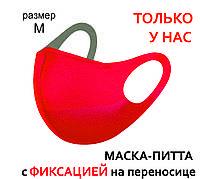 Маска защитная M Питта многоразовая SaBaDo неопреновая красная размер М
