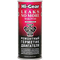 Герметик масляной системы двигателя и АКПП Hi-Gear 444 мл.