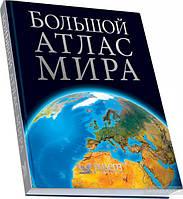 Большой атлас мира The Reader's Digest World Atlas