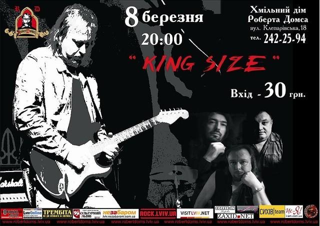 Група «KING SIZE»
