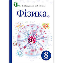 Підручник Фізика 8 клас Авт: Сердюченко В. Бойченко А. Вид: Освіта