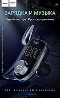 FM модулятор HOCO E45 2USB+microSD, черный