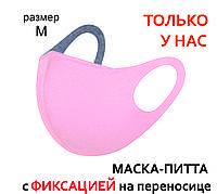Маска защитная M Питта многоразовая SaBaDo неопреновая Светло-розовая размер М